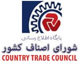 شورای اصناف کشور